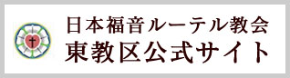 日本福音ルーテル教会 東教区公式サイト