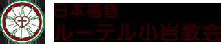 江戸川区 小岩 日本福音ルーテル小岩教会